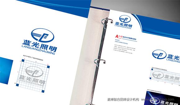 蓝光照明vi设计_青岛嘉博智合品牌设计|专业的设计
