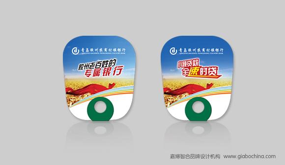 青岛胶州农商村镇银行品牌推广设计
